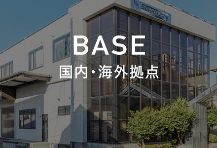 国内・海外拠点 BASE