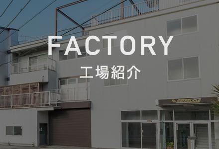 工場紹介 FACTORY